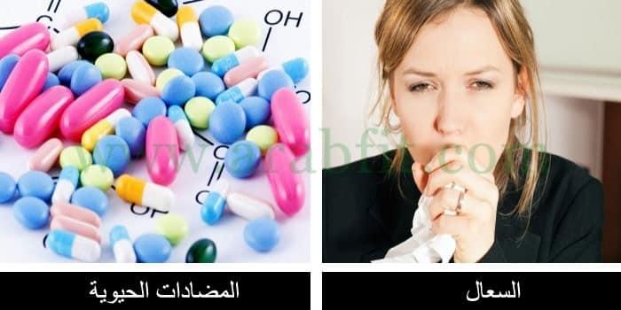 السعال لا ينفع معه العلاج بالمضادات الحيوية