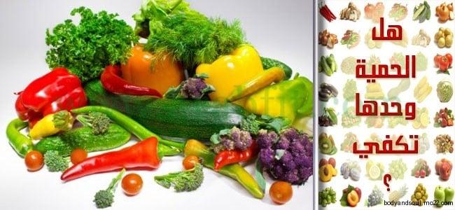 الحمية وإنقاص الوزن ... هل الحمية وحدها تكفي لتخسيس الوزن ؟