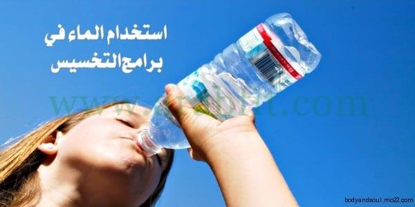الماء والسمنة... اهمية وفوائد استخدام الماء في برامج التخسيس