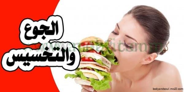 قواعد وارشادات للتخلص من الوزن الزائد ... العلاقة بين الجوع والتخسيس