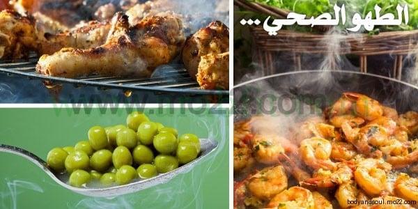 الطهو الصحي ... 10 طرق للطهو الصحي لنظام ريجيم سليم