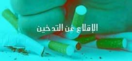 أطعمة تساعد على الإقلاع عن التدخين
