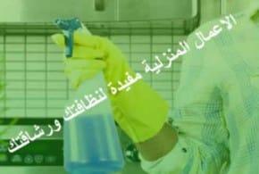 الاعمال المنزلية مفيدة لنظافتك ورشاقتك