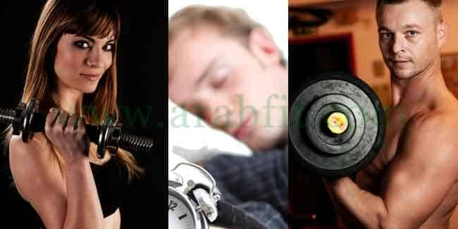 النوم المنتظم وممارسة الرياضة