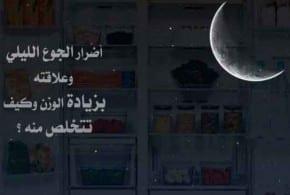 اضرار الجوع الليلي كيف تتخلص من الجوع الليلي