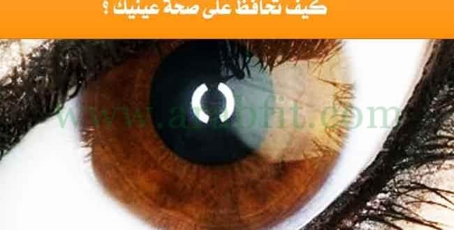 كيف تحافظ على صحة عينيك ؟