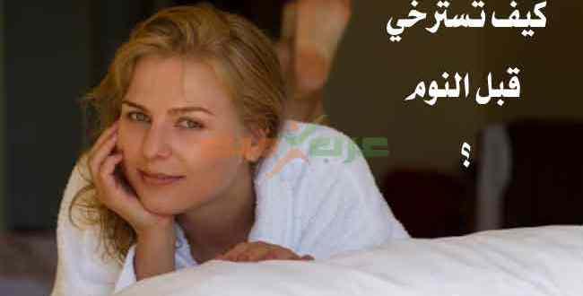 الإسترخاء أفضل الطرق لإراحة الأعصاب والإسترخاء قبل النوم