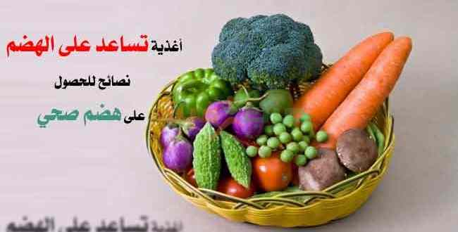 أغذية تساعد على الهضم صائح للحصول على هضم صحي