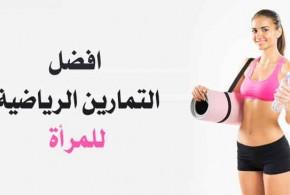 افضل التمارين الرياضية للمرأة
