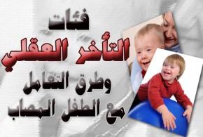 فئات التأخر العقلي وطرق التعامل مع الطفل المصاب