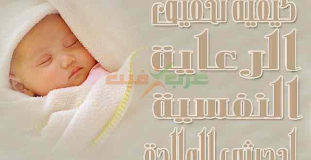 كيفية تحقيق الرعاية النفسية لحديثي الولادة