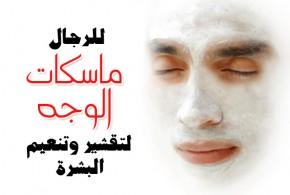 للرجال .. ماسكات الوجه لتقشير وتنعيم البشرة