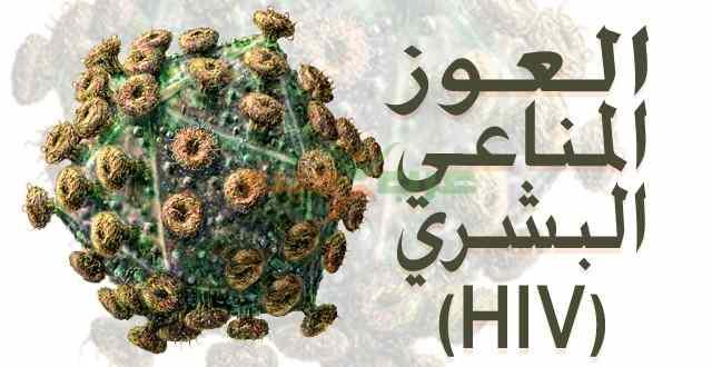 فيروس العوز المناعي البشري