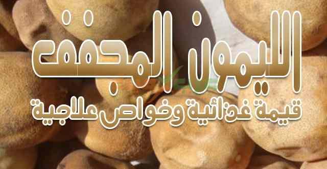 الليمون المجفف .. قيمة غذائية وخصائص علاجية