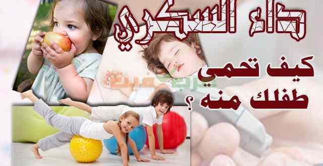 داء السكري .. كيف تحمي ابنك منه؟