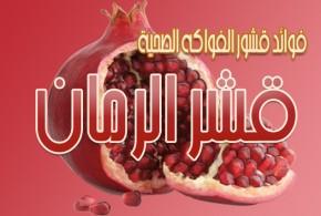 فوائد قشور الفواكه الصحية .. قشر الرمان