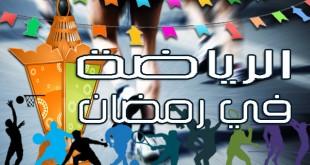 الرياضة في رمضان .. الشروط والموانع