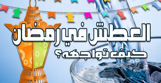 العطش في رمضان .. كيف تواجهه