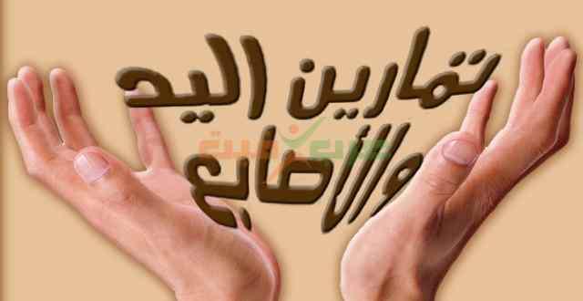 تمارين اليد والأصابع .. تعرف عليها وعلى أهميتها