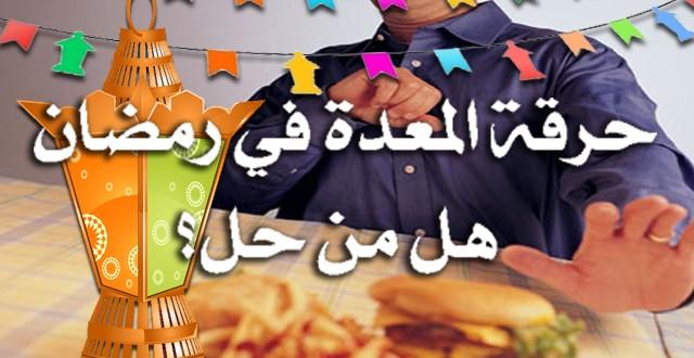 حرقة المعدة في رمضان .. هل من حل؟