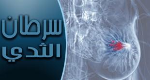 سرطان الثدي .. أعراضه والعوامل المسببة له