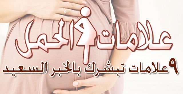علامات الحمل .. 10 علامات تبشرك بالخبر السعيد