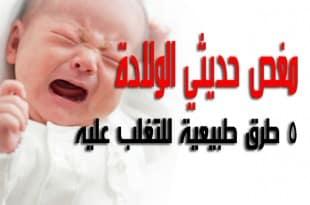 مغص حديثي الولادة .. 5 طرق طبيعية للتغلب عليه